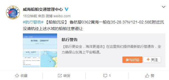 山东威海海事局:黄海一船沉没,途径船舶注意避让