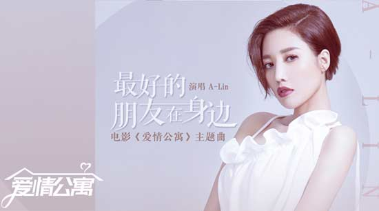 A-Lin《爱情公寓》主题曲《最好的朋友在身边》