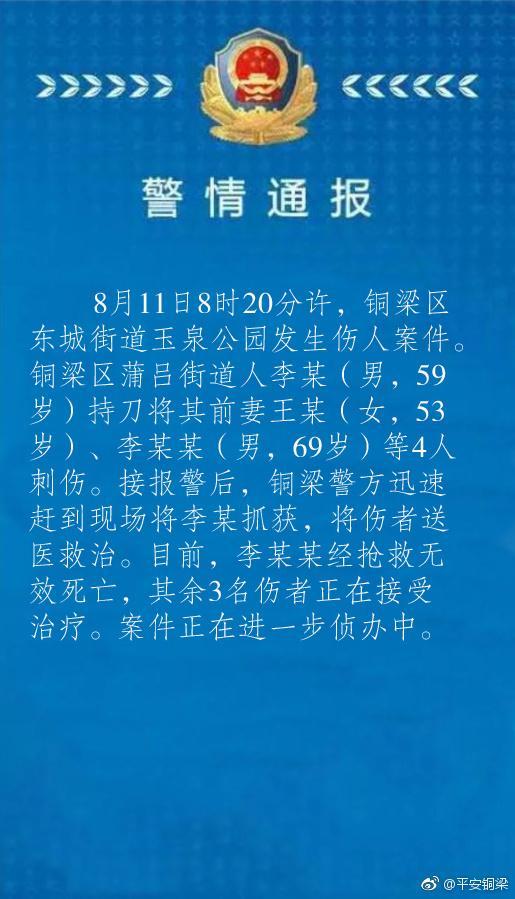 重庆一男子将前妻等4人刺伤1人已死亡 被警方抓获