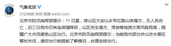 北京强降雨致房山塌方 部分涉山涉水景区暂时关闭