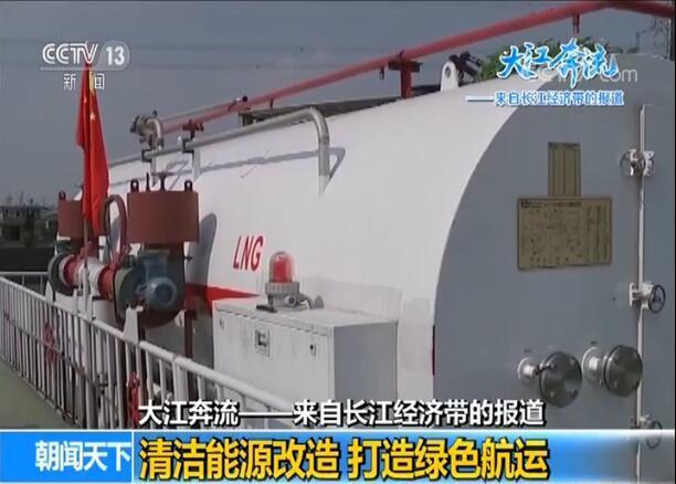 【大江奔流——来自长江经济带的报道】清洁能源改造 打造绿色航运