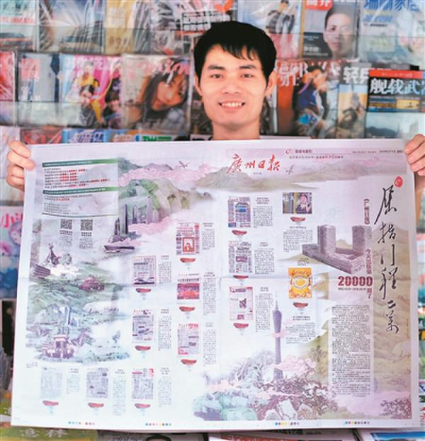 广州日报 最懂广州