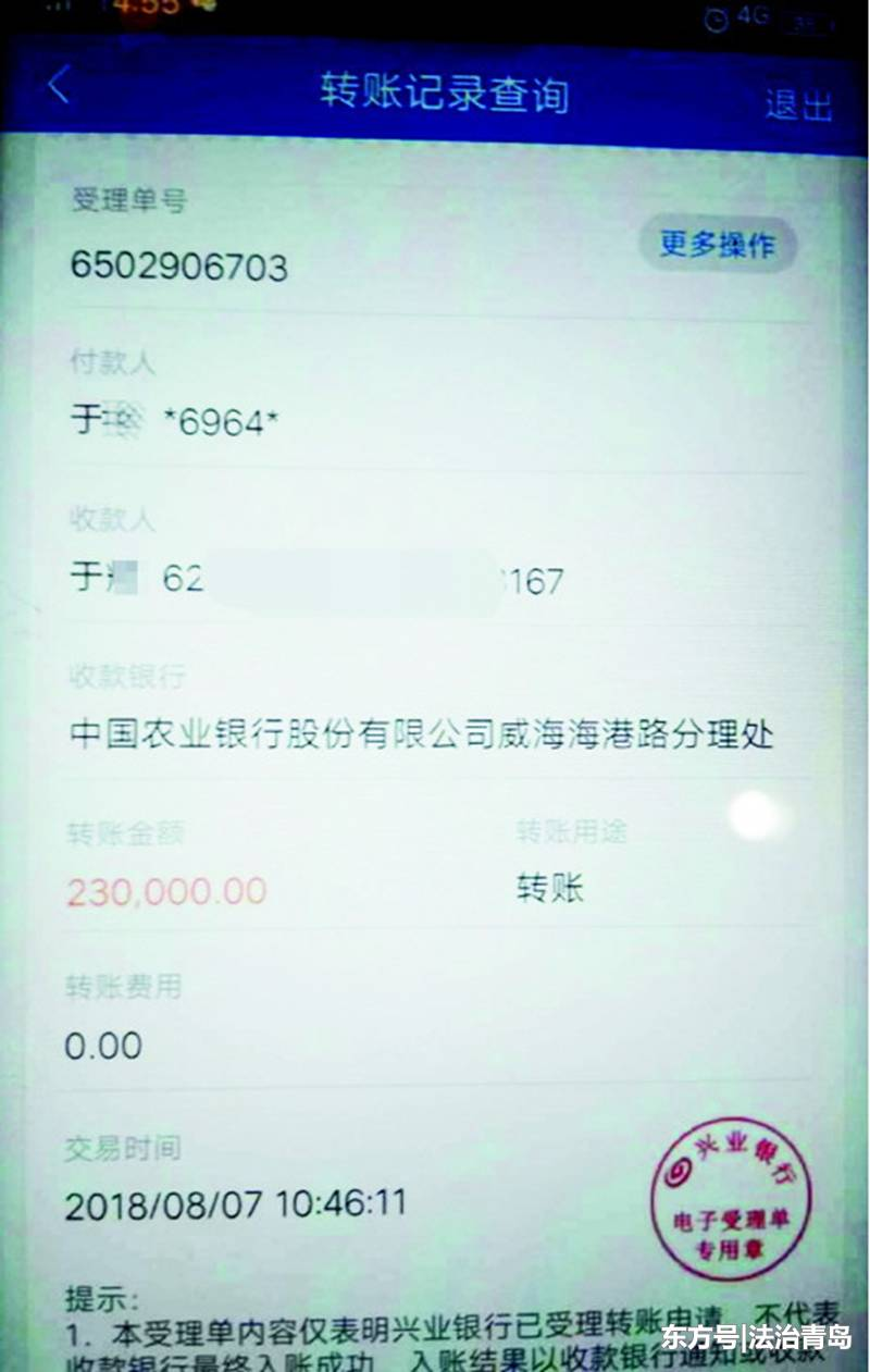 """兴业银行手机银行转账23万""""不见了"""" 银行称可能是""""掉账"""""""