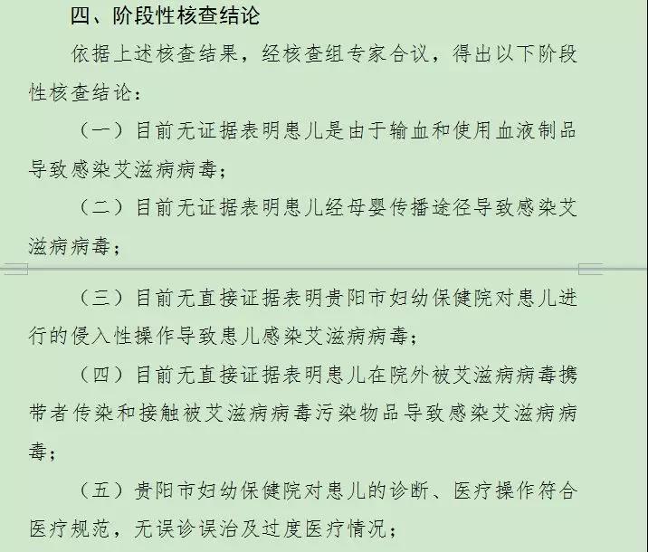 贵阳2岁儿童感染艾滋 官方通报:无证据表明是输血感染