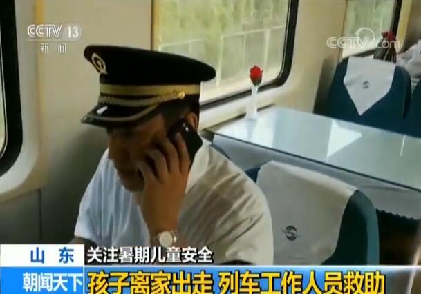 14岁少女赌气离家出走 列车工作人员爱心救助