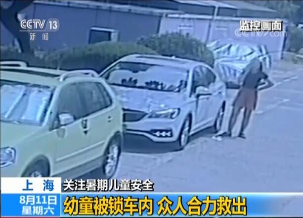 上海:车锁失灵幼童被锁车内 众人合力救出