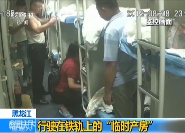 孕妇火车上临产 车厢成临时产房众人帮接生