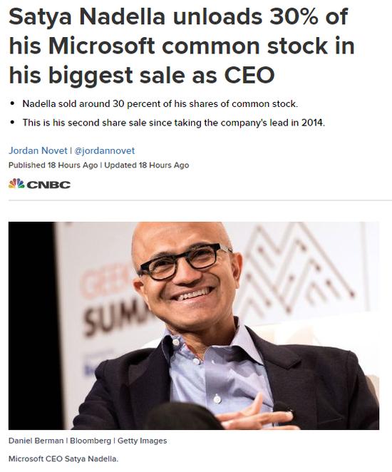 微软CEO卖掉近三分之一微软普通股 入账3500余万美元