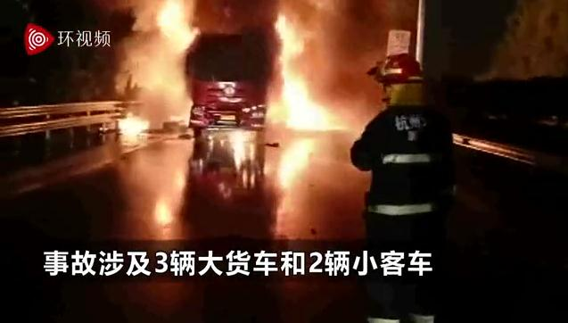 杭州绕城高速发生追尾事故 造成3车烧毁9人死亡