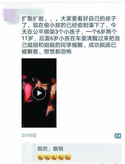 """桂林3个孩子被绑架?一个谎言引发网络""""爆炸"""""""
