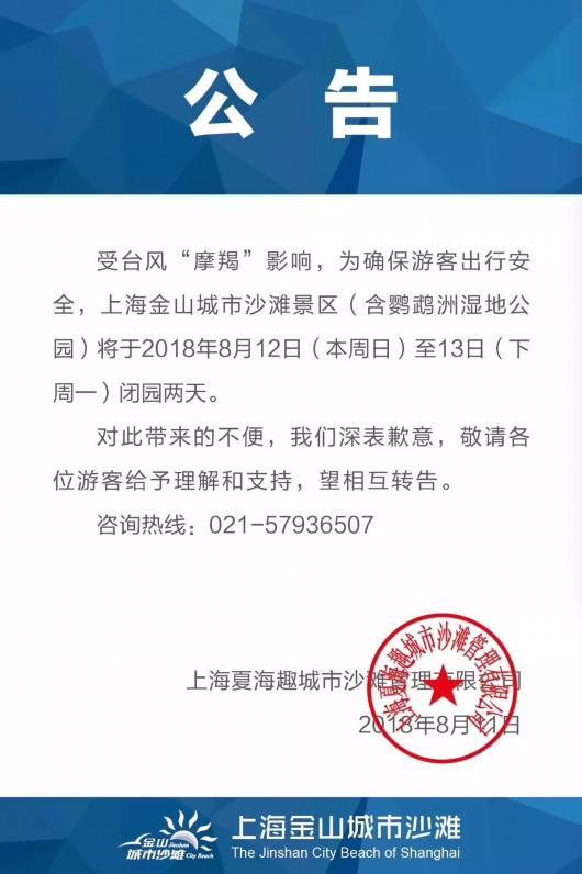 """受""""摩羯""""影响 上海部分高速限速、部分公园景区关闭"""