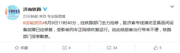 胶济线恢复通车!现场直击济南、淄博、潍坊火车站大厅