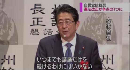 自民党总裁选举或现安倍石破对决格局,修宪成选战论点之一