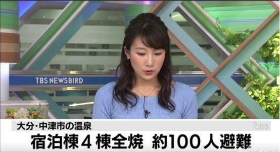 日本大分县4栋温泉住宿楼被烧毁 无人受伤