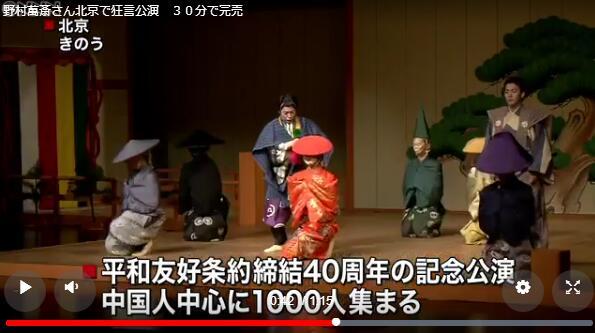 日本狂言大师野村万作在北京公演 门票30分钟抢购一空