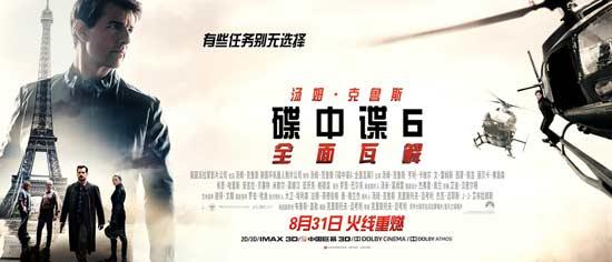 """《碟中谍6:全面瓦解》曝""""危机四伏""""版预告"""