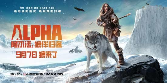 《阿尔法:狼伴归途》定档9月7日海报预告双发