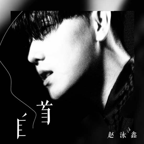 赵泳鑫新单《自首》剖析人性多面性 再度升华