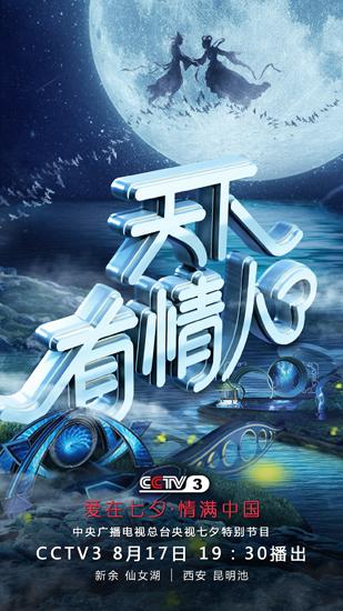 央视七夕特别节目《天下有情人》主题海报首发