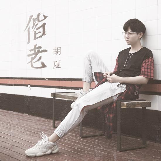 胡夏概念专辑新单《偕老》发布 上演另类回忆杀