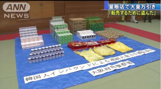 两名韩国人在日本一家店连偷7次 共计152万日元医药品