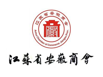 江苏省安徽商会——争创一流品牌商会