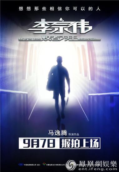 终于来了 《李宗伟:败者为王》定档9月7日