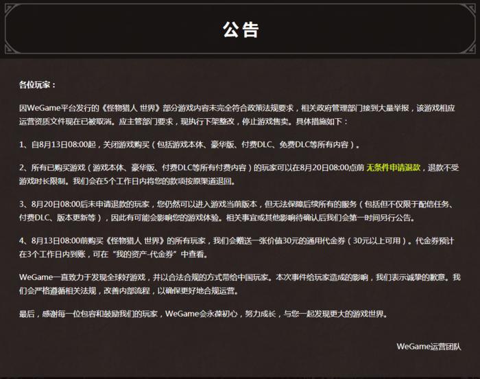 WeGame下架《怪物猎人:世界》 腾讯游戏业务或受影响