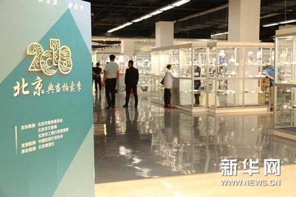 北京典当拍卖季古董专场成交2012.62万元