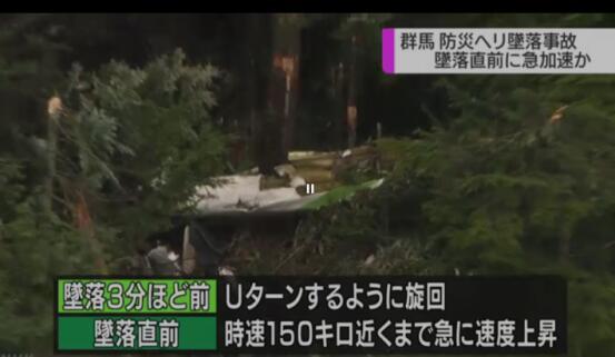日本群马县防灾直升机坠落后续:坠落前1分钟速度突然飙升