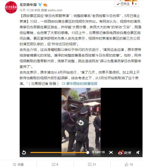西安景区回应穿日伪军服表演:已停演 实为百姓智斗伪军