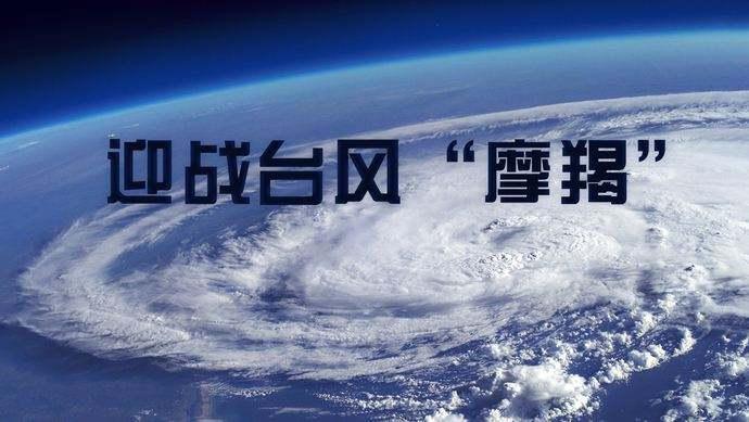"""台风""""摩羯""""今晚抵达河南 部分地区有大暴雨"""