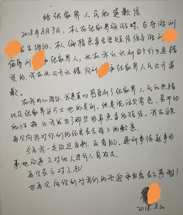 张家界涉旅事件刑拘16人,涉事游客写致张家界人民道歉信