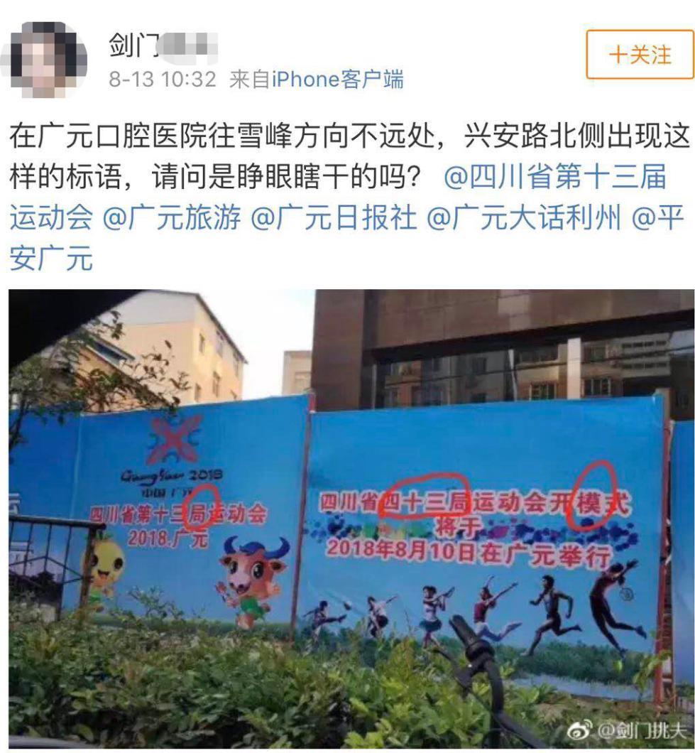 四川广元一官方街头宣传展板4行字有4处错误,回应:正处理