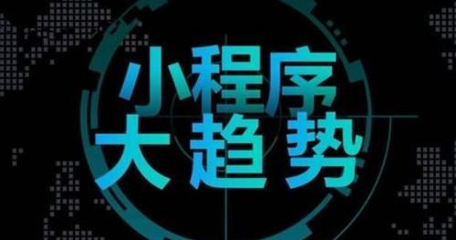 """百度智能小程序与微信小程序上演""""楚汉争霸"""""""