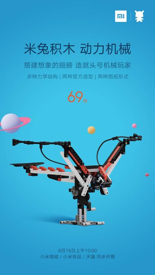 米兔积木动力机械发布:69元探索积木的机械世界