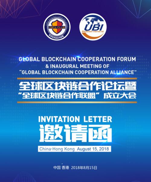 全球区块链合作论坛暨联盟成立大会 8月15日即将在香港举行