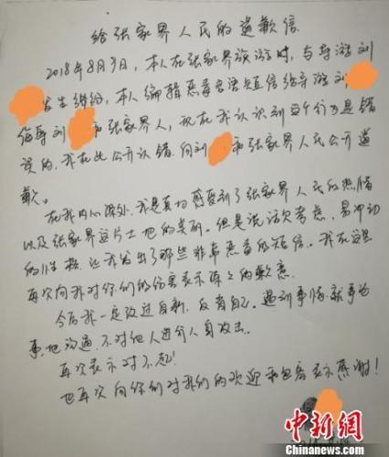 """张家界""""8.9涉旅事件""""刑拘16人 涉事游客写下道歉信"""