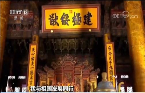 【我与祖国发展同行】香港学子在故宫修古建 了解国情报效国家