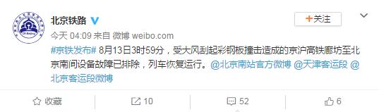 京沪高铁G40受大风刮起的彩钢板撞击 多趟高铁晚点