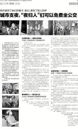 """杭州:城市支夜,""""夜归人""""们可以免费坐公交"""