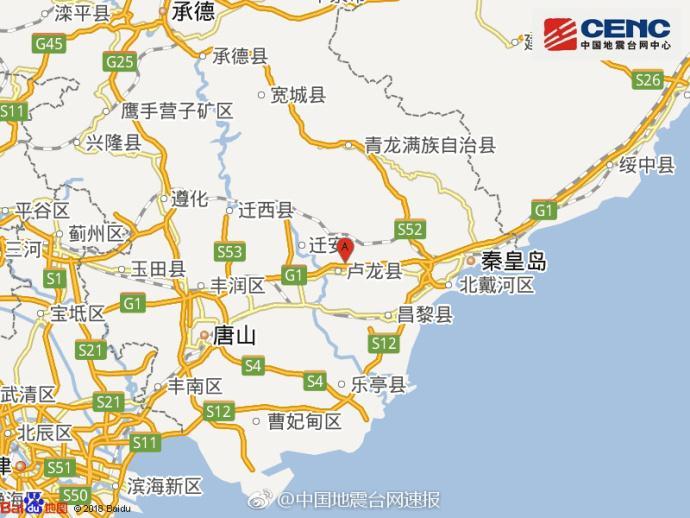 河北省卢龙县发生2.6级地震 震源深度9千米
