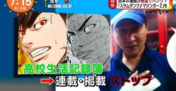 韩作家抄袭《灌篮高手》引声讨 漫画被下架