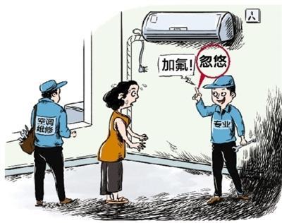 起底空调维修