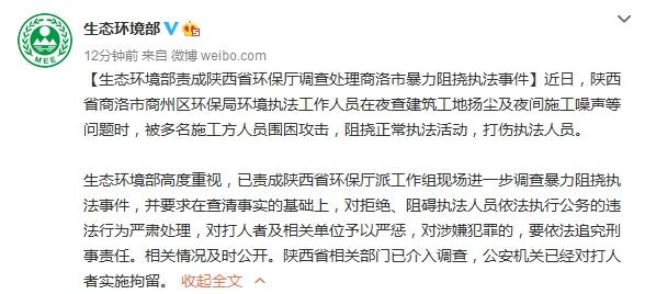 陕西省商洛市发生暴力阻挠执法事件 打人者已被拘