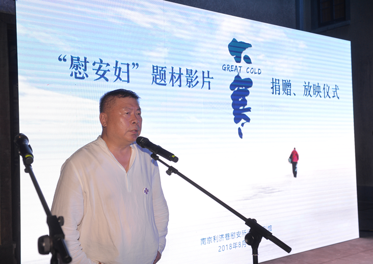 """""""慰安妇""""题材影片《大寒》在南京放映"""