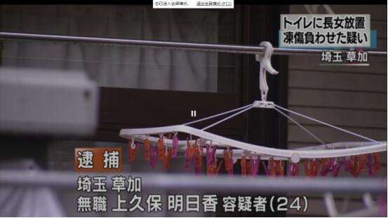 日本24岁母亲涉嫌虐童:冬天将8个月女儿冻成重伤 全身20处骨折