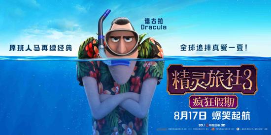 """好莱坞动画《精灵旅社3》曝""""怪物巡航版""""预告"""