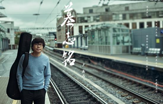 卢庚戌全新单曲《墓志铭》首发 高音引震撼