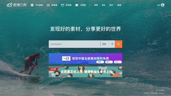 微博云剪又有新福利 视觉中国素材限时全免费